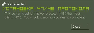 Скачать патч для сервера 47 и 48 протоколы патчи для cs 1 6.